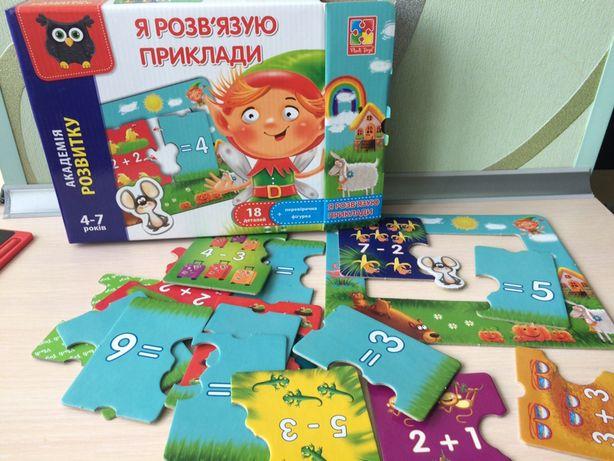 Игра Я решаю примеры (Я розв'язую приклади) Vladi Toys