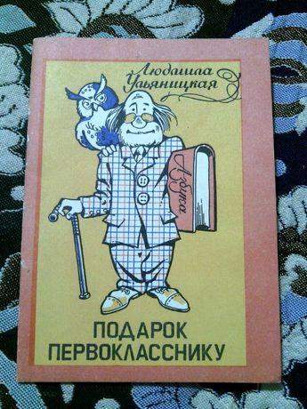 Подарок первокласснику. Л.Ульяницкая