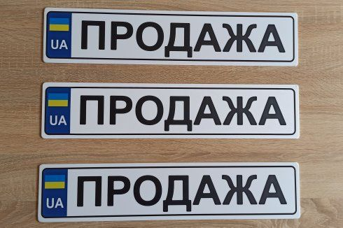 Сувенирные таблички для продажи и рекламы авто