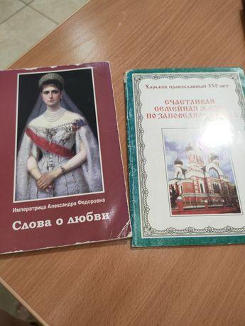 Книги православные, о браке (2 штуки)