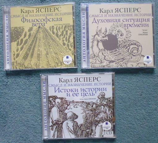 """Карл Ясперс """"Смысл и назначение истории"""" (4 CD) аудиокнига, философия"""