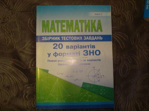Продам сборник тестовых заданий по математике для подготовке к ЗНО