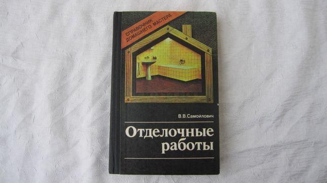 Отделочные работы книга справочник домашний мастер ремонтные работы
