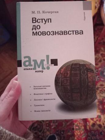 Кочерган, Вступ до мовознавства