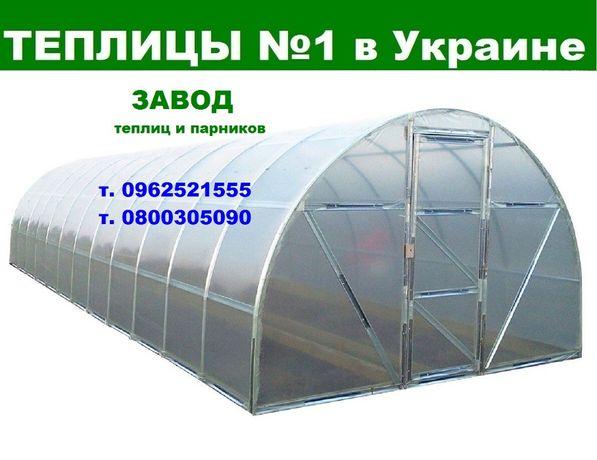теплица с пленкой и поликарбонатом от ЗАВОДА, доставка по Украине