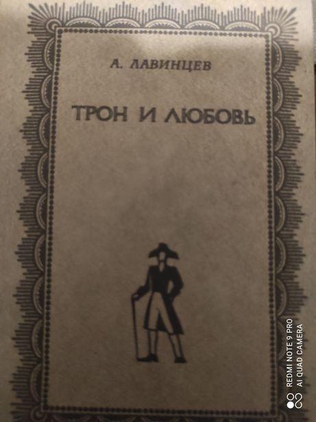 """А.Лавинцев """"Трон и любовь"""""""