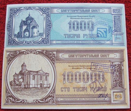 BIAŁORUŚ CERKIEW PRAWOSŁAWNA Kolekcjonerskie Banknoty Zestaw 2 szt UNC