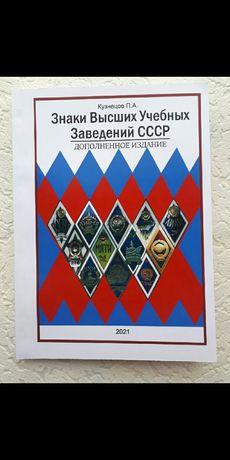 Каталог-определитель знаки ВУЗов СССР, ромбы 2021г, 1000р