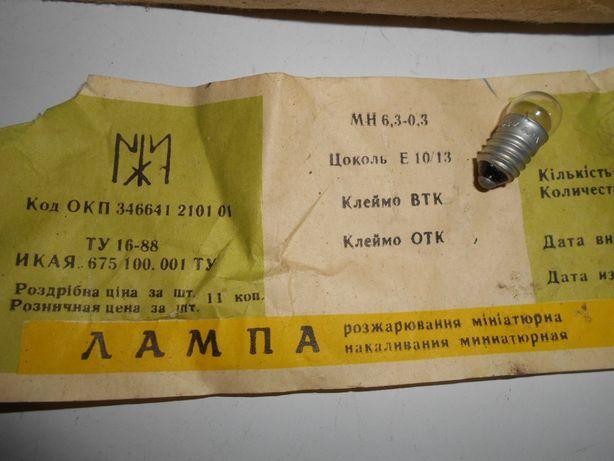 Лампа накаливания МН 6.3-0.3. 20шт.