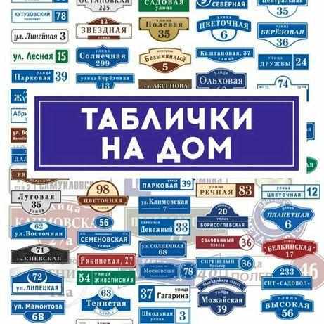 Таблички для будинку (дом) і не тільки