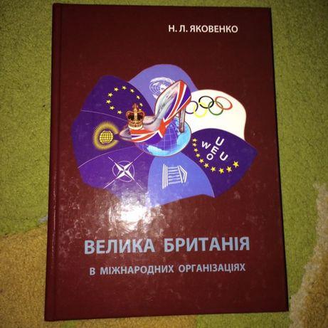 Книга Яковенко Велика Британія в міжнародних організаціях