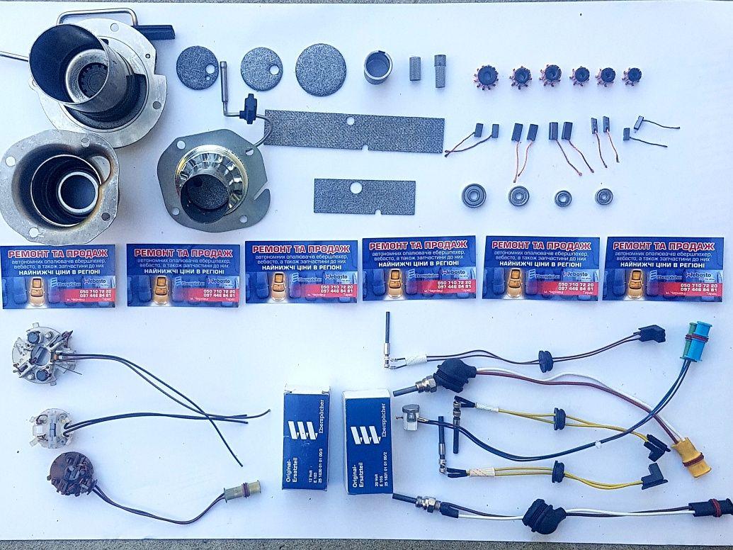 Webasto,airtronic,ремонт,eberspacher,запчасти,вебасто,реставрация,фен