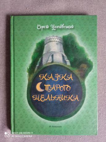 """Книга """"Казка старого мельника"""""""