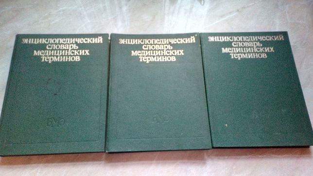 Энциклопедический словарь медицинских терминов