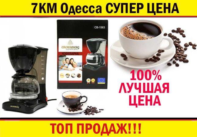 Акция! -50%  Капельная кофеварка CROWNBERG CB-1563 кофе машина 800BT