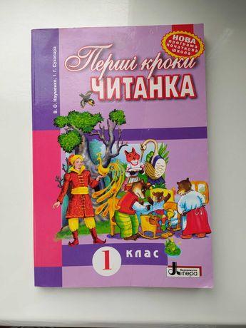 """""""Перші кроки. Читанка"""" 1 клас (В.О. Науменко, І.Г. Сухопара)"""