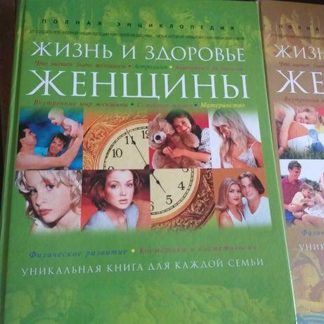 Эциклопедия Жизнь и здоровье женщины  Енциклопедія