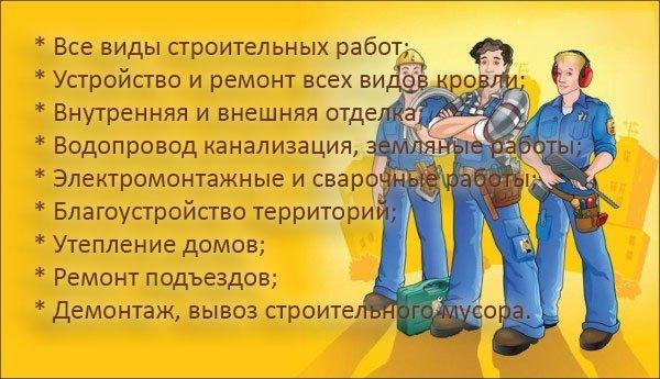Предоставляем строительные услуги