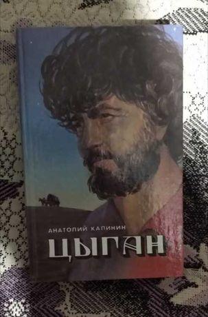 Книга Цыган новая
