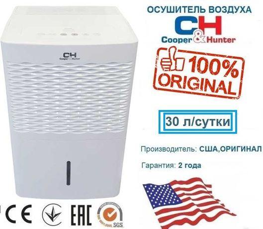 Осушитель воздуха США 30 л/с, CH-D014WD2,гаран 24 мес.Осушувач повітря