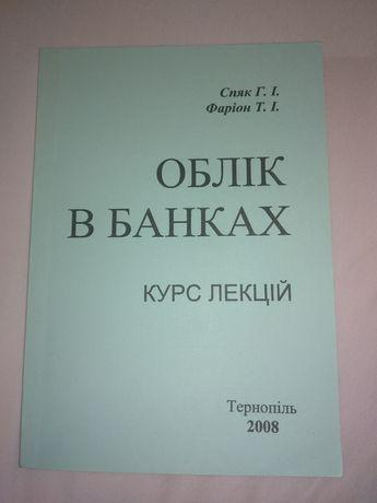 Книжка облік в банках