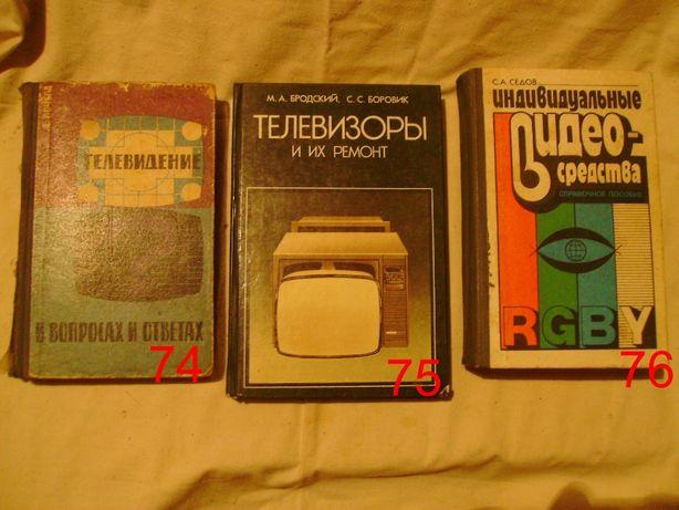 Радиолюбителям. сборник №3 из 3.