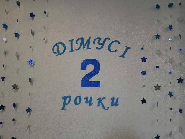 фотозона, день народження, Дімі 2 роки Дімочка, Діма