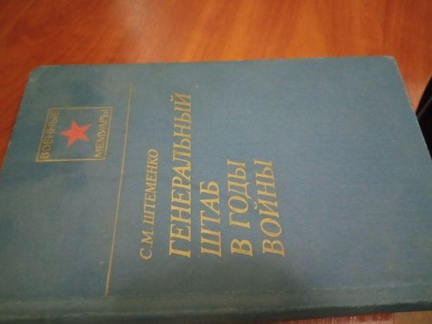 """Продам книгу """"Генеральный штаб в годы войны"""""""
