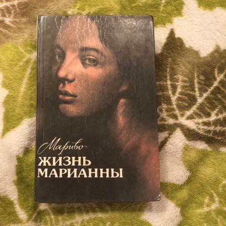 Мариво Жизнь Марианны