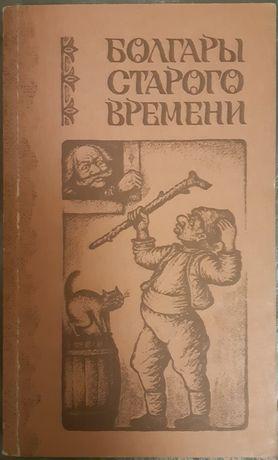 Болгары старого времени. Повести XIX века. Продам книгу.