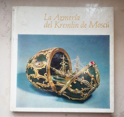 La Armeria del Kremlin de Moscu L. Jarlamova 1982 r. album