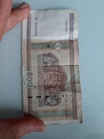 Продам 500 білоруських рублів 2000 року!!