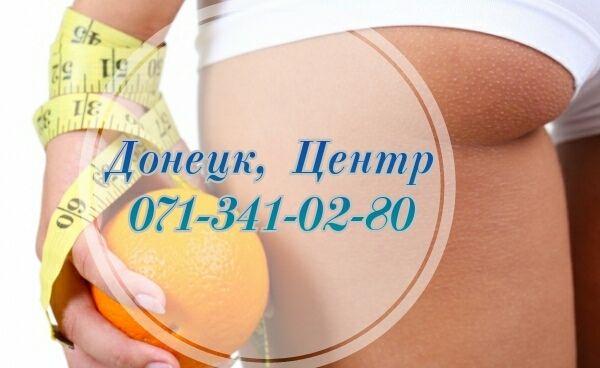 Профессиональный массаж, Эстетическая косметология, Донецк Центр