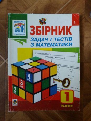 Сборники задач с математики 1клас 3 клас 4клас 5клас 7 и 8