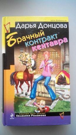 """Дарья Донцова детектив """"Брачный контракт кентавра"""""""