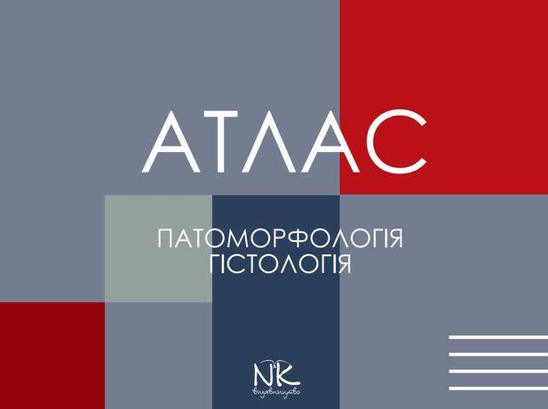 Атлас патоморфологія патофізіологія Зербіно Д.Д.