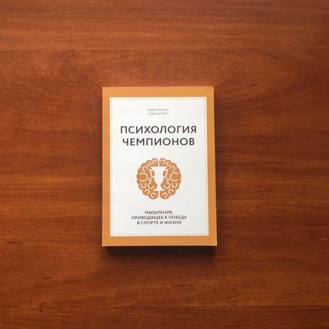 Боб Ротелла Психология чемпионов книга мотивация