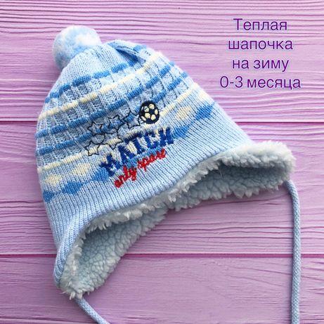 Тёплая зимняя шапка на малыша