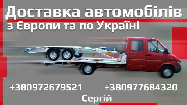 Доставка авто з європи та по Україні