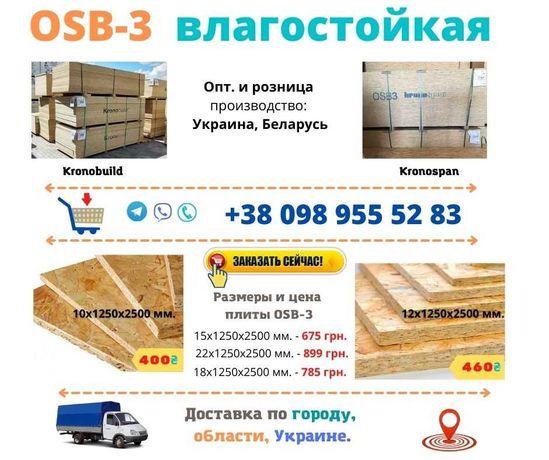 ОСБ-3 плита / OSB-3 Влагостіка! Виробництво Kronobuild та Kronospan