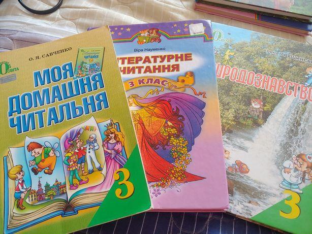 Підручники 3 клас учебники