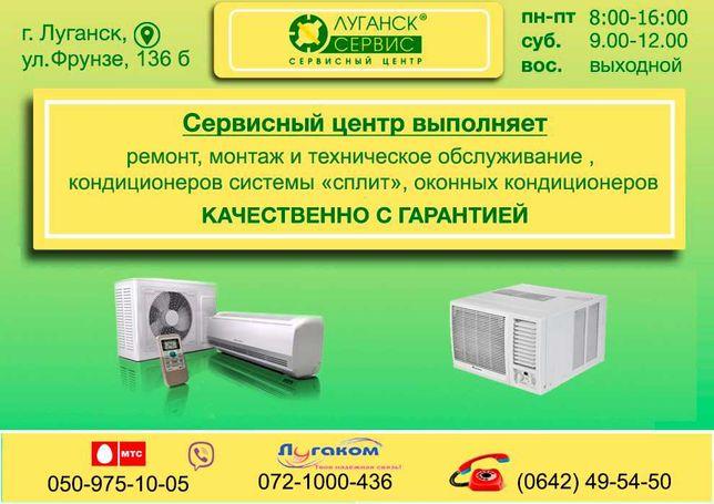 Ремонт кондиционеры, стиральные машины, холодильники, электродвигатели
