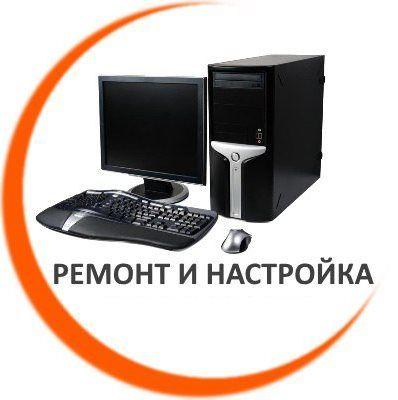 Сервис.Ремонт.Модернизация компьютеров\ноутбуков организаций и личных