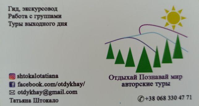 Гид,экскурсовод по Одессе,туры для групп,работа со школами
