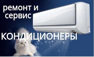 Монтаж,Ремонт,Обслуживание КОНДИЦИОНЕРОВ Любой Сложности