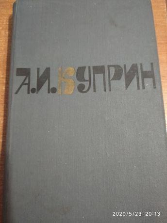Книга А.И.Куприн
