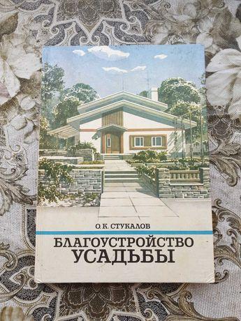 Благоустройство усадьбы. Стукалов О.К. 1990