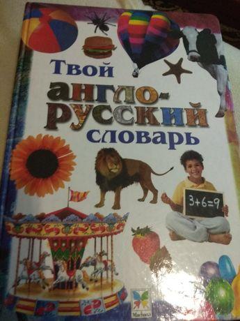 Англо-російський словник(дитячий)