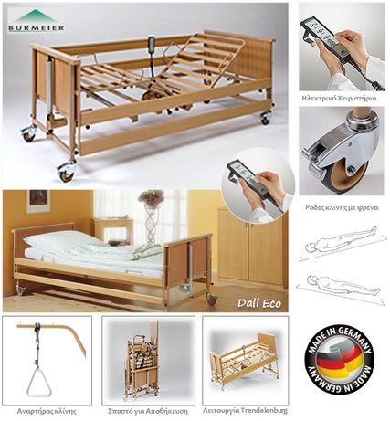 Łóżko rehabilitacyjne medyczne, Koncentrator tlenu, Podniśnik wynajem