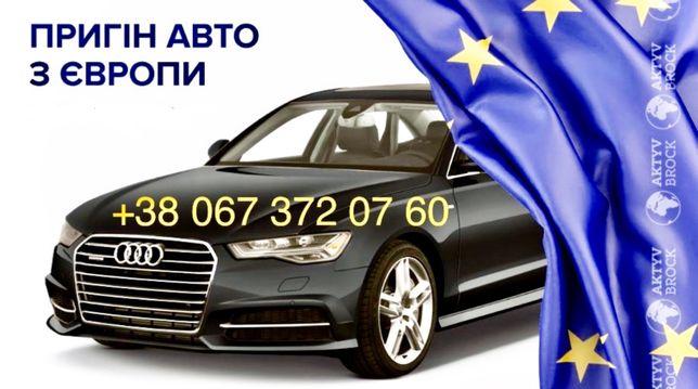 Пригін авто з Європи